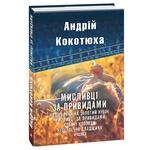 Kokotyukha A. Ghost Hunters Book
