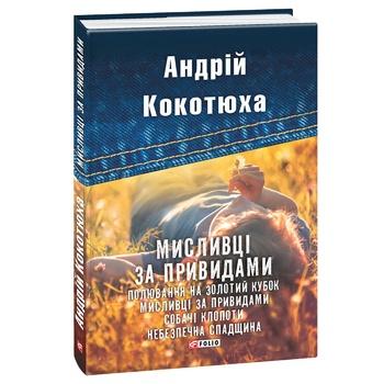 Книга Кокотюха А. Мисливці за привидами