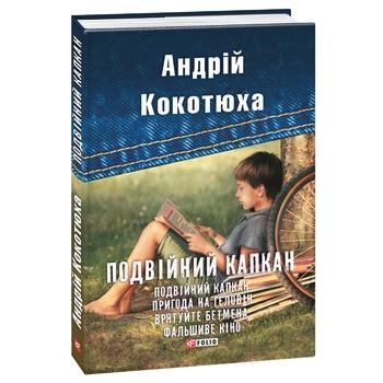 Книга Кокотюка А. Двойной капкан