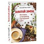 Книга Мустафин О. Напиток перемен. Как кофе изменил современный мир