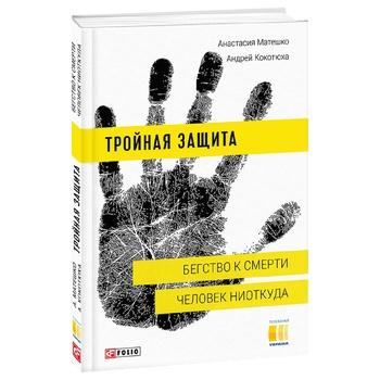 Книга Матешко А., Кокотюха А. Тройная защита. Бегство к смерти. Человек ниоткуда