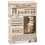 Lobusova I. Queen of Pryvozu Book