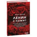 Avakov A. Lenin with Us? Book