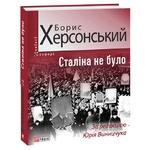 Книга Херсонський Б. Сталіна не було