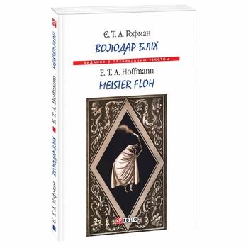 Книга Гофман Е. Т. А. Володар бліх