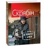 Skryabin K. I, Pate and Army Book
