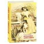 Porter E. Pollyanna Grows Up Book