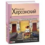 Книга Херсонский Б. Одесская Интеллигенция