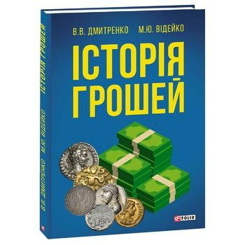 Книга Дмитренко В., Видейко М. История денег