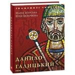 Книга Згурская М., Белочкина Ю. Даниил Галицкий новое оформление