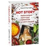 Книга Мустафин О. Hot story. Невероятные приключения пряностей в мире людей
