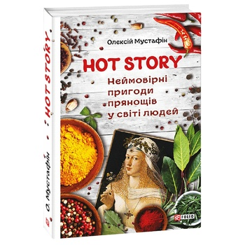 Mustafin O. Hot Story. Incredible Adventures of Spices in the World of People Book