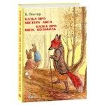 Porter B. Tale of Mr. Fox and Mrs. Colcol Book