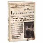 Lobusova I. Dibbuk from Hradonachalnytska Book