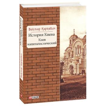 Книга Киркевич В. История Киева. Киев капиталистический