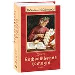 Dante A. Divine Comedy Book