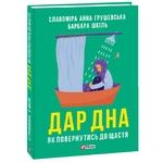 Книга Грушевська С., Шкіль Б. Дар дна Як повернутися до щастя