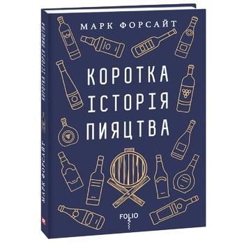 Книга Форсайт М. Краткая история пьянства