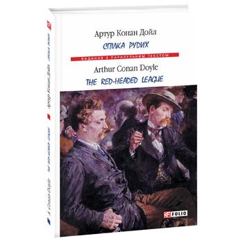 Книга Дойл А.К. Сообщество Рыжих твердая обложка
