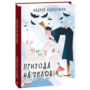 Книга Кокотюха А. Приключение на Хэллоуин