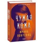 Lobusova I. Another's Skin Book