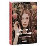 Horytska G. Marichka Kyiv Betrayal Book