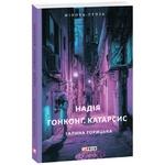 Horytska H. Hope Hong Kong Catharsis Book