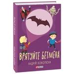 Книга Кокотюха А. Спасите Бэтмена