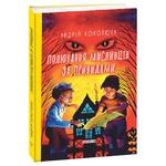 Книга Кокотюха А. Охота охотников за привидениями