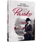 Книга А. Перес-Реверте Фалько
