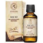 Aromatika Oil for Neutral Massage 50ml