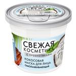 Маска Свіжа косметика Омолоджуюча кокосова для обличчя 50мл