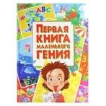 Книга Бао Первая книга маленького гения