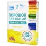 Semerka Powder Phosphate-Free Automatic With Lemon Aroma 400g