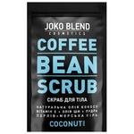 Скраб Джоко Бленд 200г кокос кавовий