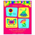 Іграшка-розмальовка Стікеркартинки Метелики і квіти (у)