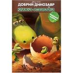 Книга-розвивайка Disney Добрий динозавр