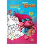 Раскраска-мандала Disney Тролли с наклейками