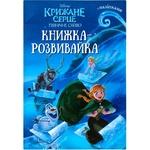 Disney Frozen Development Book with Stickers