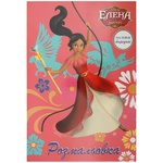 Disney Elena of Avalor Coloring Book with Stickers