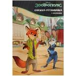 Книга-розвивайка Disney Зоотрополіс