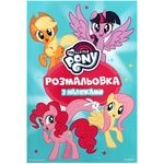 Раскраска Hasbro My Little Pony с наклейками