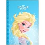 Книга Disney Магічна колекція. Крижане серце