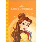 Книга Disney Магічна колекція. Красуня та чудовисько