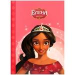 Книга Disney Магічна колекція. Елена з Авалору