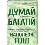 Книга Думай і багатій