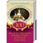 Книга 100 величественных императриц, королев, княгинь