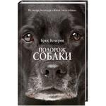 Dog journey Book