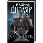 Characteristic Book