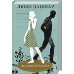Galyabezgolovy Book
